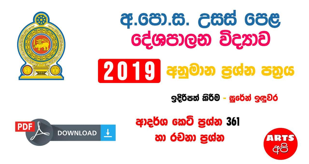 Advanced Level Political 2019 New Syllabus Guess Paper (361 MCQ