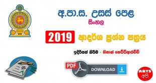 Advanced Level Sinhala 2019 Seminar Paper