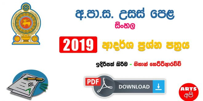 Advanced Level Sinhala 2019 Seminar Paper