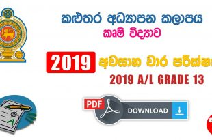Advanced Level Kalutara Education Office Final Term Test Paper Agricultural Grade 13 2019