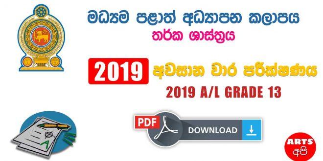 Advanced Level Central Provincial Final Term Test Paper Logic Grade 13 2019