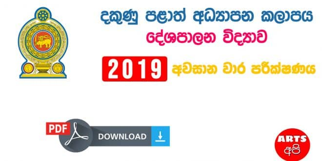 Advanced Level Southern Provincial Final Term Test Paper Political Grade 13 2019