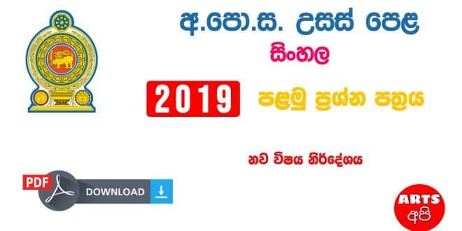 Advanced Level Sinhala 2019 Paper Part I New Syllabus