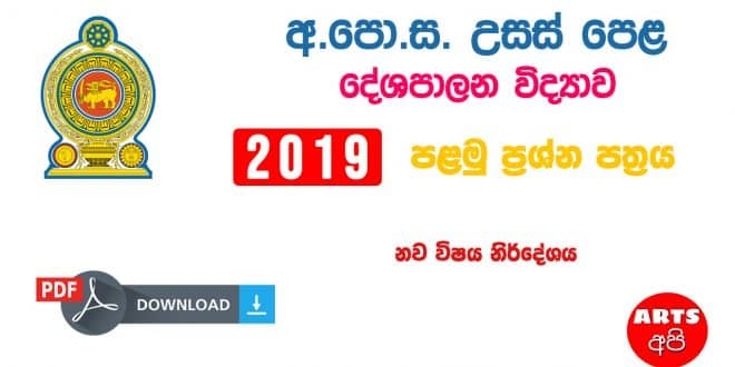 Advanced Level Political Science 2019 Paper Part I New Syllabus